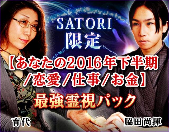 SATORI限定【あなたの2016年下半期/恋愛/仕事/お金】最強霊視パック