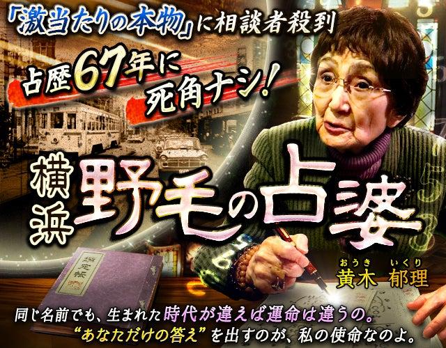 占歴67年に死角ナシ! 激当たりの本物に相談者殺到◆横浜野毛の占婆さんの占い