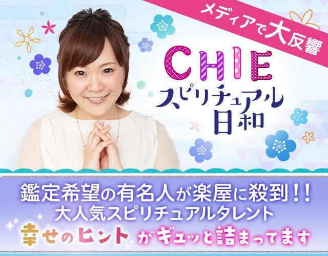 メディアで大反響◆CHIEスピリチュアル日和さんの占い
