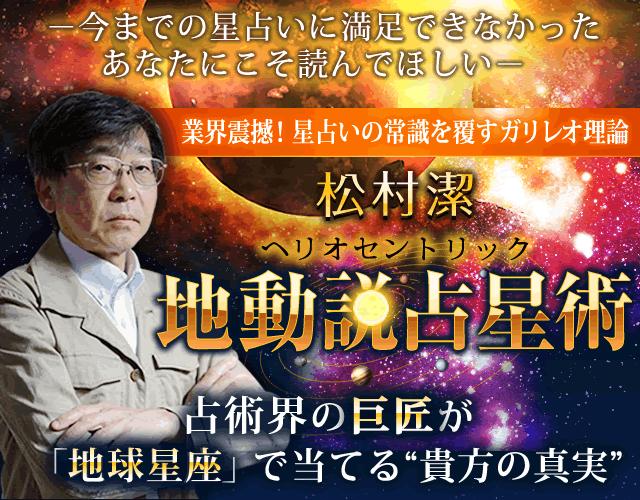【業界震撼】星占いの常識を覆すガリレオ理論◆松村潔◆地動説占星術さんの占い