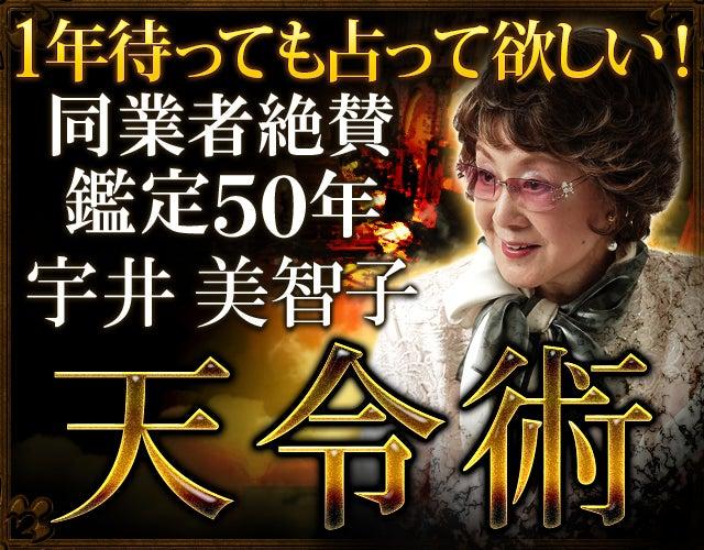 同業者絶賛/鑑定50年【1年待っても占って欲しい】宇井美智子 天令術さんの占い