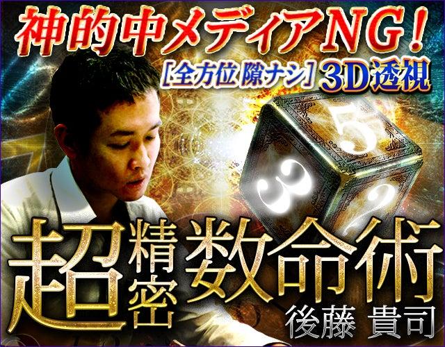 神的中メディアNG![全方位隙ナシ]3D透視◆後藤貴司・超精密数命術さんの占い