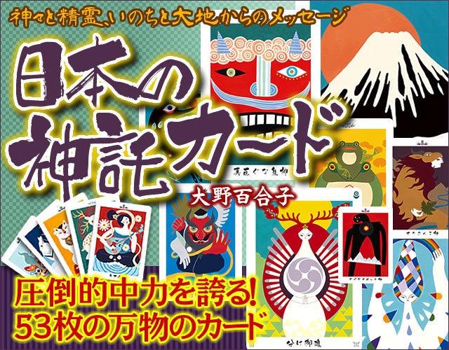 日本の神託カード ~神々と精霊、いのちと大地からのメッセージ~さんの占い