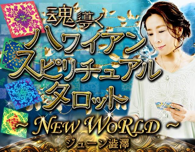 ジューン澁澤◆魂導くハワイアンスピリチュアルタロット~NEW WORLDさんの占い
