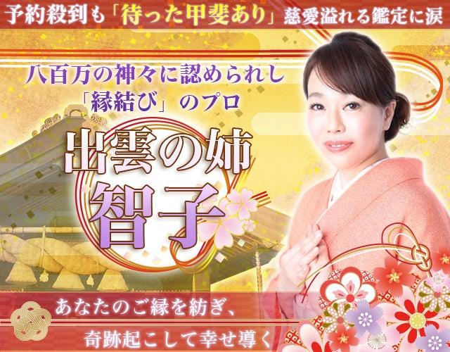 八百万の神々に認められし「縁結び」のプロ 出雲の姉 智子さんの占い