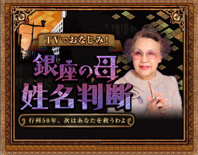 TVでおなじみ! 銀座の母姓名判断~行列50年、次はあなたを救うわよさんの占い