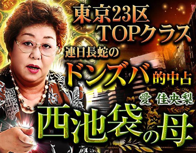 東京23区TOPクラス◆連日長蛇のドンズバ的中占◆西池袋の母 愛佳央梨さんの占い