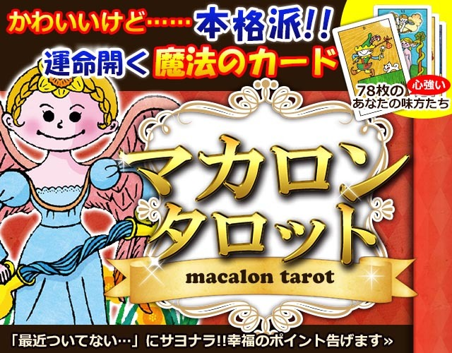 マカロンタロット~可愛いけど本格派! 運命開く魔法のカード~さんの占い