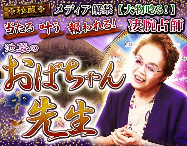 ※秘蔵※メディア解禁【大物唸る!】凄腕占師◆池袋のおばちゃん先生さんの占い