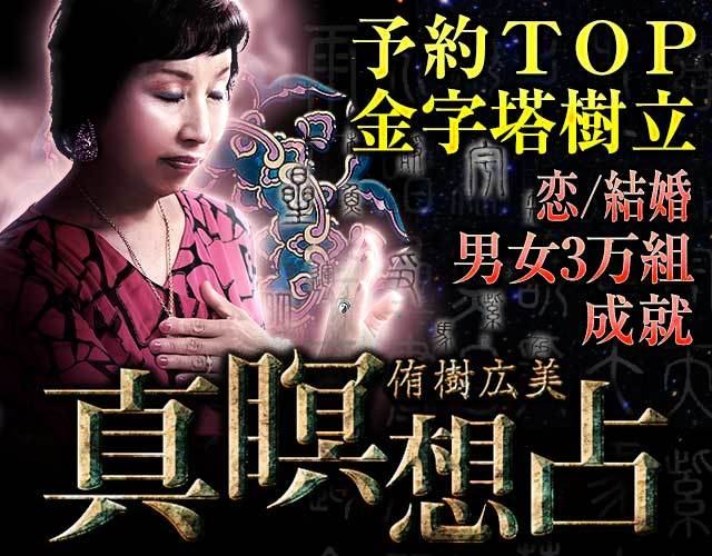 12年連続予約TOP金字塔樹立【恋/結婚】男女3万組成就◆真瞑想占さんの占い