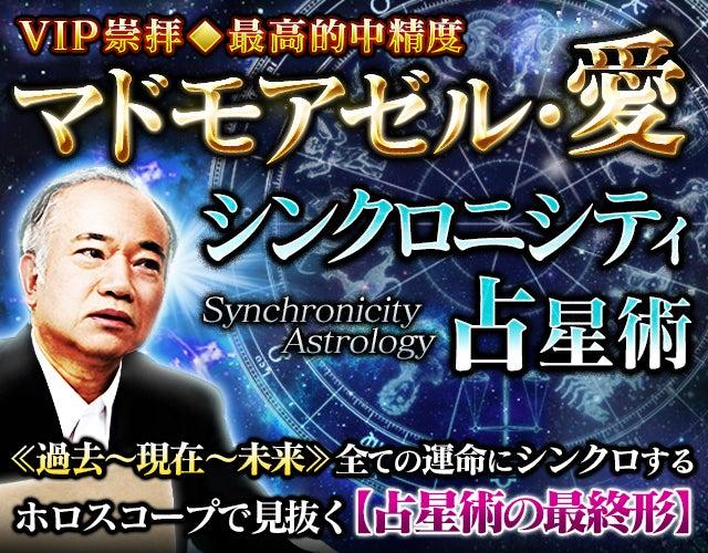 VIP崇拝◆最高的中精度【マドモアゼル・愛】シンクロニシティ占星術さんの占い
