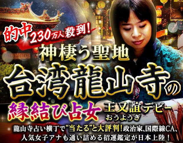 的中◆230万人殺到!神棲う聖地【台湾/龍山寺の縁結び占女】王又誼さんの占い