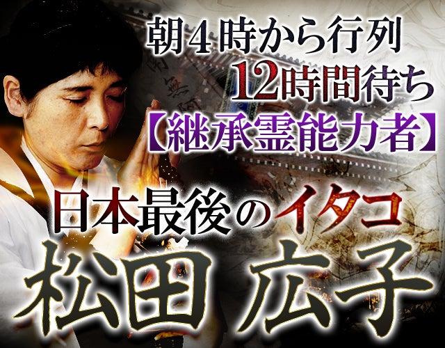 朝4時から行列12時間待ち【継承霊能力者】日本最後のイタコ 松田広子さんの占い