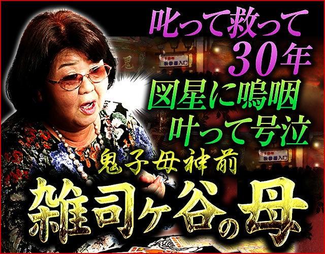 叱って救って30年◆図星に嗚咽/叶って号泣◆鬼子母神前 雑司ヶ谷の母さんの占い