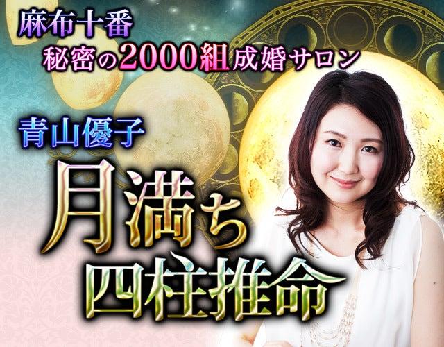 麻布十番【秘密の2000組成婚サロン】青山優子「月満ち四柱推命」さんの占い
