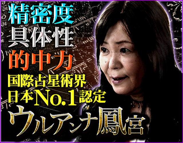 【精密度/具体性/的中力】国際占星術界/日本No.1認定 ウルアンナ鳳宮さんの占い