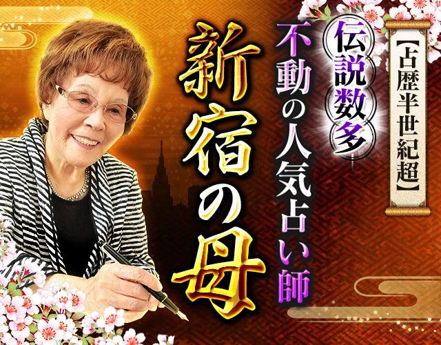 【占歴半世紀超】伝説数多の不動の人気占い師 新宿の母◆栗原すみ子さんの占い