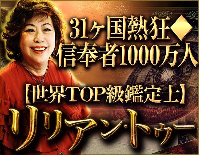31ヶ国熱狂/1000万人信奉【世界TOP級鑑定士】リリアン・トゥーさんの占い