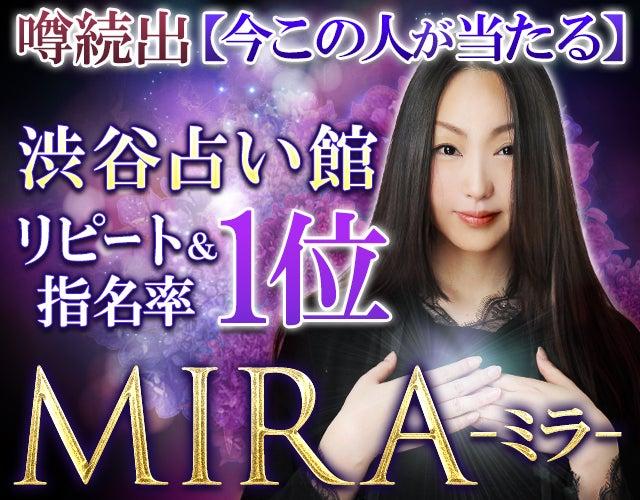 噂続出【今この人が当たる】渋谷占い館◆指名率/リピート率1位◆MIRAさんの占い
