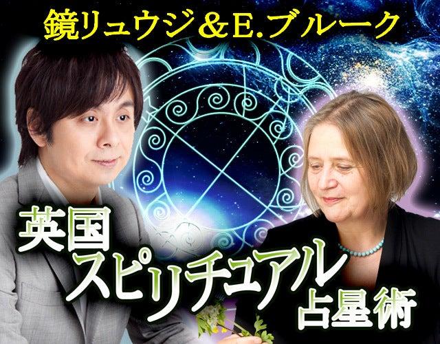 鏡リュウジ×E.ブルーク 恋と運命の「英国スピリチュアル占星術」さんの占い
