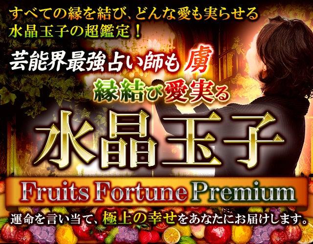 水晶玉子[芸能界最強占い師も虜]縁結び愛実るFruits Fortune Premiumさんの占い