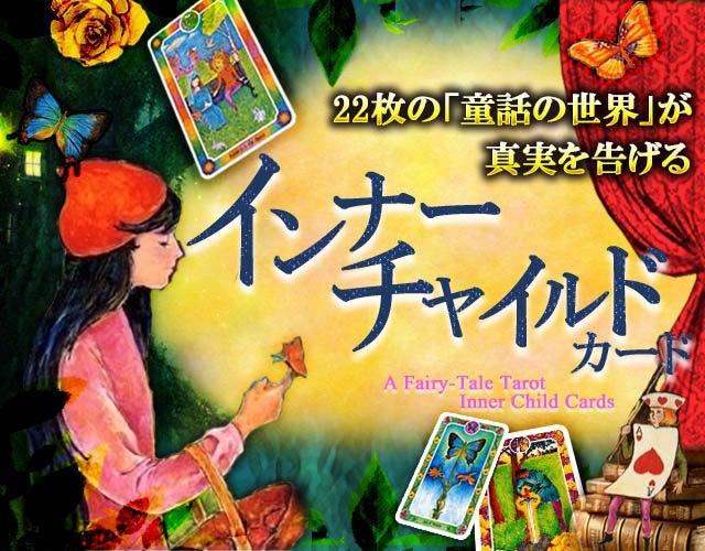 22枚の童話の世界が真実を告げる~インナーチャイルドカードさんの占い