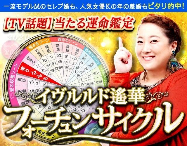 イヴルルド遙華・フォーチュンサイクル占い【TV話題】当たる運命鑑定