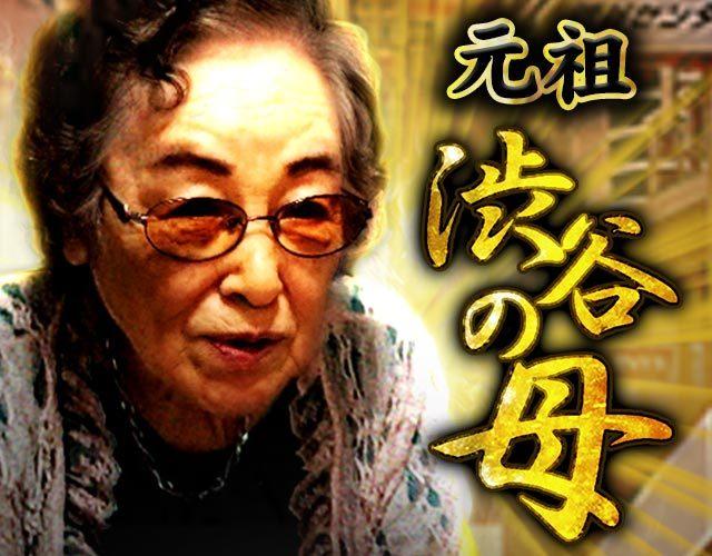 生きる伝説/的中の極み◆幾多の人生変えたズバ当て占◆元祖 渋谷の母さんの占い