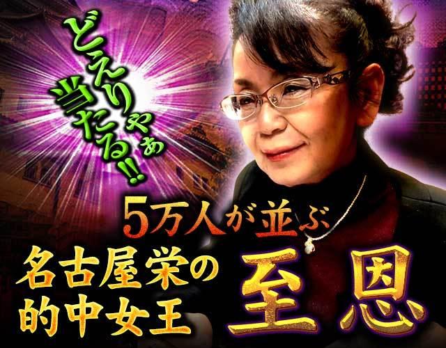 どえりゃあ当たる!【人気頂点君臨】5万人が並ぶ名古屋栄の的中女王さんの占い