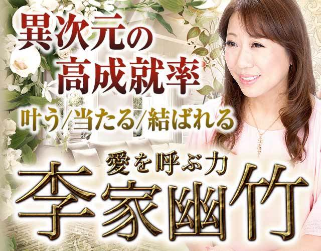 日本最高峰の成就率◆叶う/当たる/結ばれる【愛を呼ぶ力◆李家幽竹】さんの占い