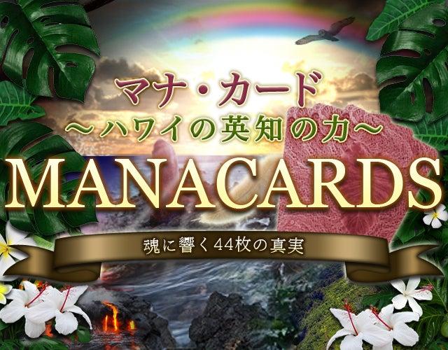 マナ・カード ハワイの英知の力~魂に響く44枚の真実さんの占い