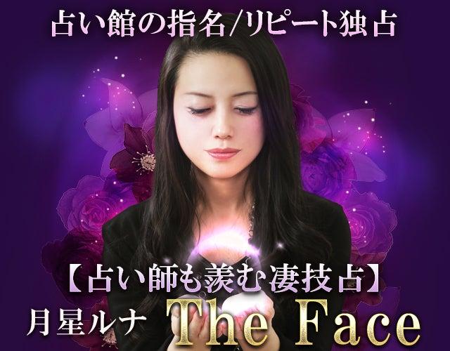 占い館の指名/リピート独占【占い師も羨む凄技占】月星ルナ/The Face