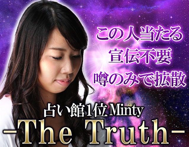 この人当たる【宣伝不要/噂のみで拡散】占い館1位◆Minty/The truthさんの占い
