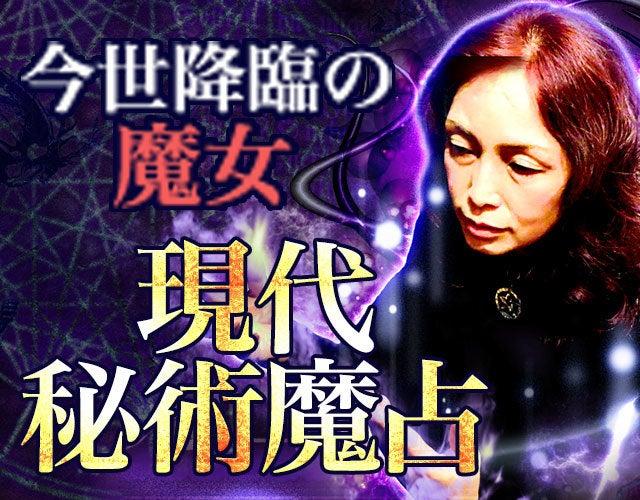 願望実現ならこの人/芸能界で噂◆今世降臨の魔女Mizuho 現代秘術魔占さんの占い