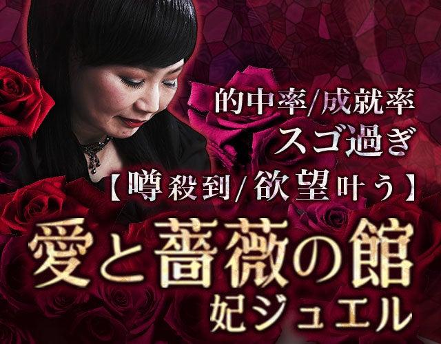 的中率/成就率スゴ過ぎ【噂殺到/欲望叶う】愛と薔薇の館◆妃ジュエルさんの占い
