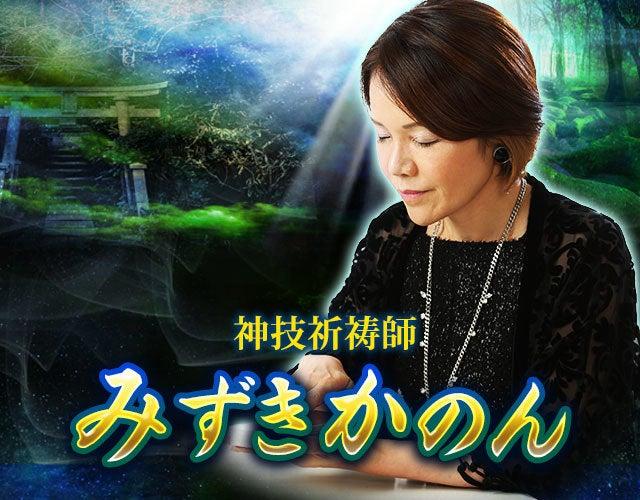 同業も畏敬『この占い、本物』秘承300年の神技祈祷師◆みずきかのんさんの占い