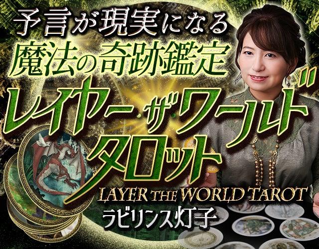 予言が現実になる【魔法の奇跡鑑定】レイヤー・ザ・ワールドタロット