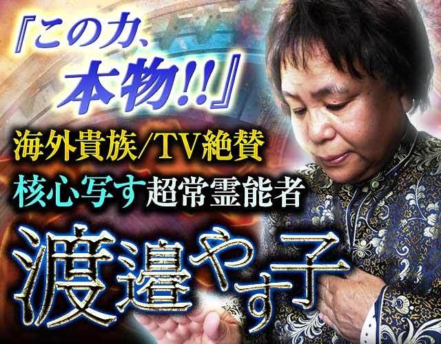 『この力、本物!!』海外貴族/TV絶賛◆核心写す超常霊能者/渡邉やす子さんの占い