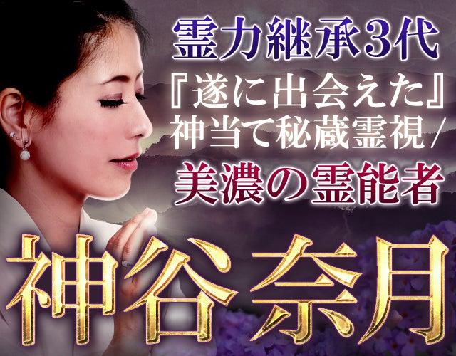 霊力継承3代『遂に出会えた』神当て秘蔵霊視/美濃の霊能者◆神谷奈月