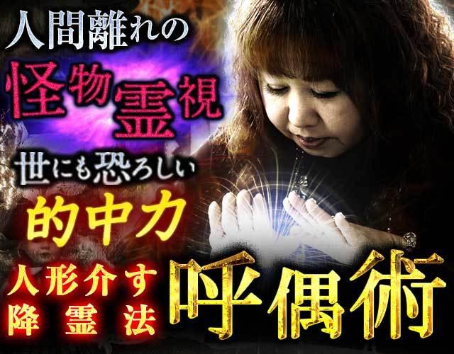人間離れの怪物霊視※世にも恐ろしい的中力◆人形介す降霊法◆呼偶術さんの占い