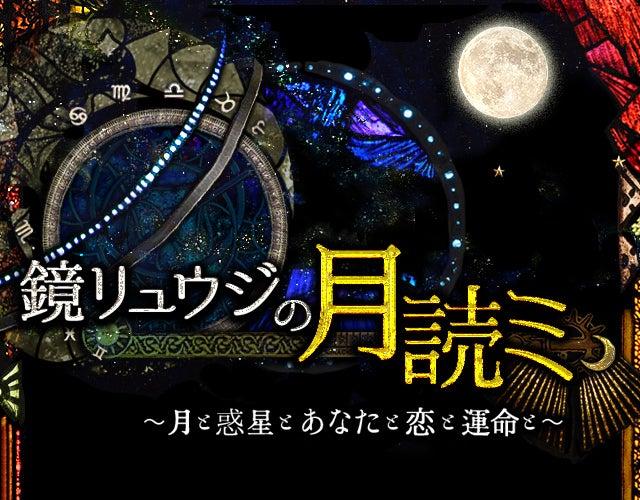 鏡リュウジの月読ミ~月と惑星とあなたと恋と運命と~さんの占い