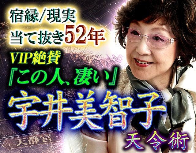 宿縁/現実当て抜き52年◆VIP絶賛『この人、凄い』宇井美智子 天令術さんの占い