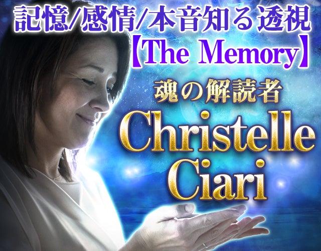 記憶/感情/本音知る透視【The Memory】魂の解読者/Christelle Ciariさんの占い