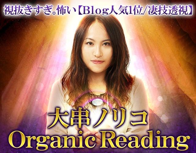 視抜きすぎ。怖い【Blog人気1位/凄技透視】大串ノリコ Organic Readingさんの占い
