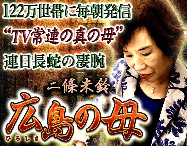 """全国122万世帯信頼""""この人こそ真の母""""TV絶賛の凄腕占師◆広島の母さんの占い"""