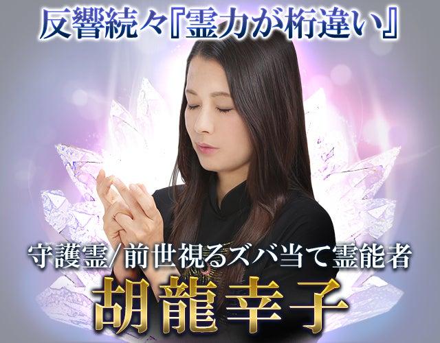 反響続々『霊力が桁違い』守護霊/前世視るズバ当て霊能者◆胡龍幸子