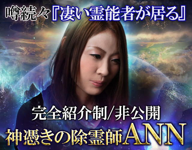 噂続々『凄い霊能者が居る』完全紹介制/非公開◆神憑きの除霊師 ANN
