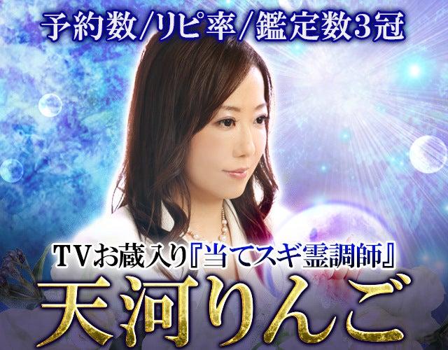 予約数/リピ率/鑑定数3冠◆TVお蔵入り『当てスギ霊調師』天河りんご