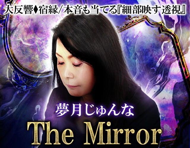 大反響◆宿縁/本音も当てる『細部映す透視』夢月じゅんな/the mirror