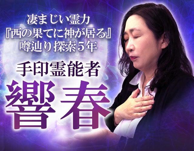 凄まじい霊力『西の果てに神が居る』噂辿り探索5年◆手印霊能者 響春